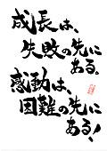 Seichou_2